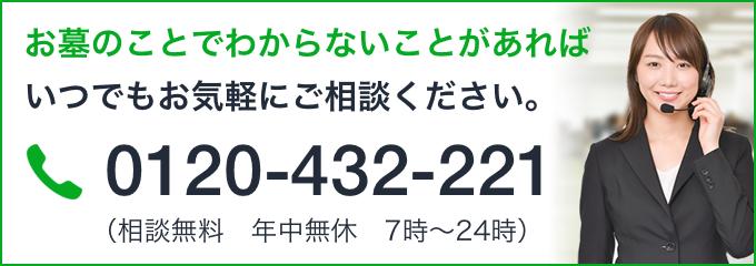 tel:0120-949-938
