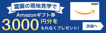 霊園の現地見学で3,000円分ギフト券 プレゼント!
