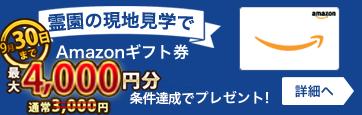霊園の現地見学で4,000円分ギフト券 プレゼント!