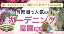 花咲く、人気ガーデニング霊園特集
