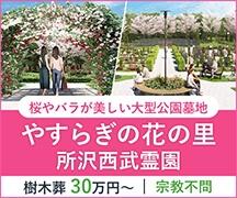 やすらぎの花の里 所沢西武霊園