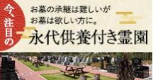葵石材(永代供養付き霊園)