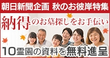 朝日新聞企画(9月21日掲載)秋のお彼岸特集 東京都内編