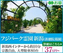 フジパーク霊園 新潟(善徳院墓園)