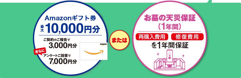 JCBギフトカード最大10,000円分またはお墓の天災保証50万円分(1年間)