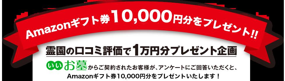 霊園の口コミ評価で1万円分プレゼント企画