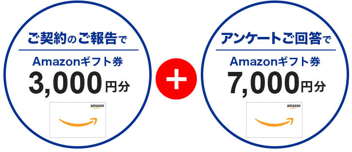 Amazonギフト券10,000円分をプレゼントいたします!
