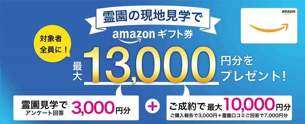 霊園の現地見学で最大13,000円分プレゼント!