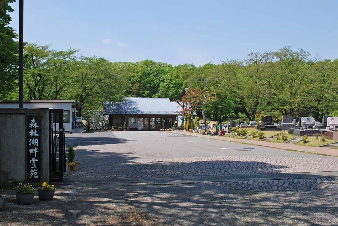 森林湖畔霊苑