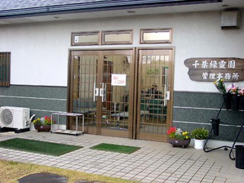 千葉緑霊園