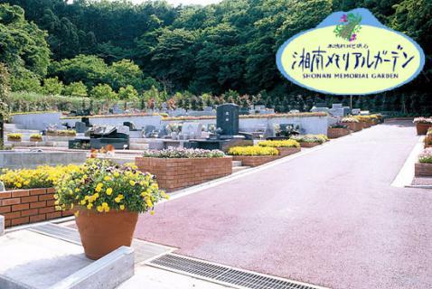 湘南メモリアルガーデンの画像2