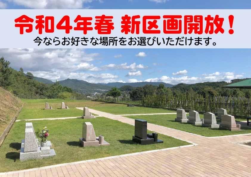 神戸山田霊苑の画像1