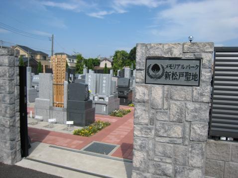 メモリアルパーク新松戸聖地 ...