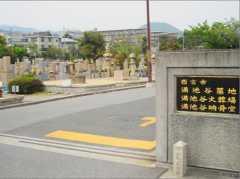 西宮市営 満池谷墓地の画像