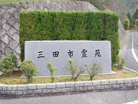 三田市霊苑の画像3