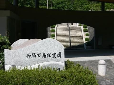 西脇市営 高松霊園の画像1