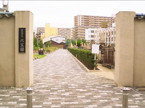 大阪市設 北霊園