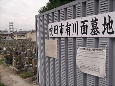 吹田市営 川面墓地の画像1