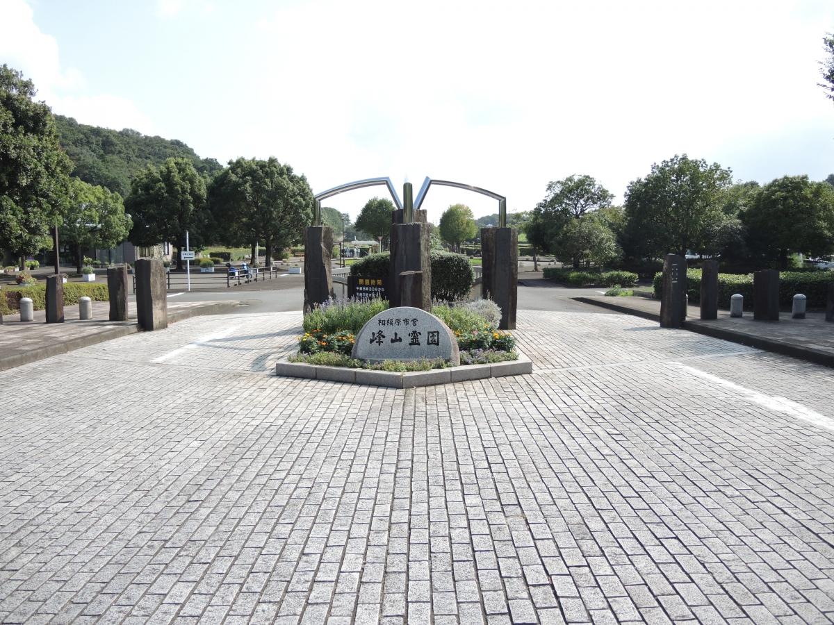 相模原市営 峰山霊園の画像1