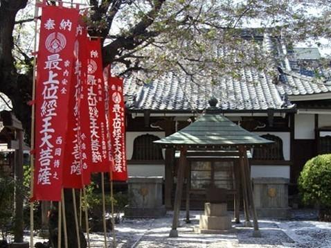 妙経寺墓苑の画像1