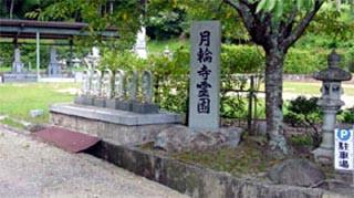 月輪寺霊園