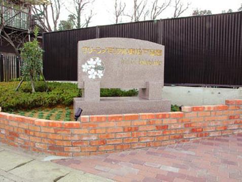 グリーンメモリアル東松戸霊園