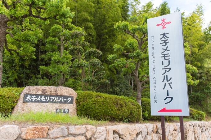太子町営 太子メモリアルパーク(太子町立墓園)の画像2