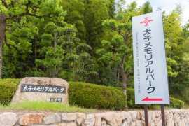 太子町営 太子メモリアルパーク(太子町立墓園)