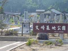 中能登町営 文崎墓地公園