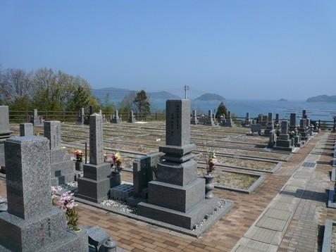 音戸波多見墓苑