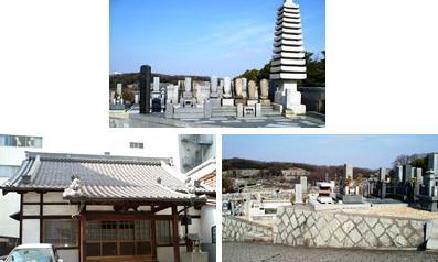 平和公園 福泉寺霊苑