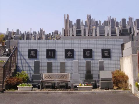 黒川光墓苑の画像1