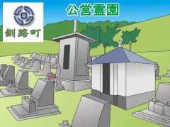 「釧路町」の公営霊園