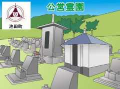 「池田町」の公営霊園