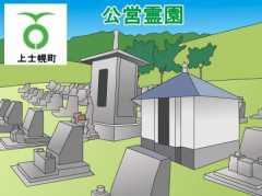 「上士幌町」の公営霊園
