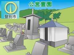 「登別市」の公営霊園