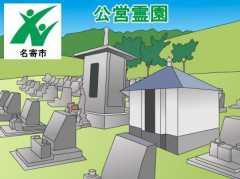 「名寄市」の公営霊園