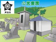 「芦別市」の公営霊園の画像