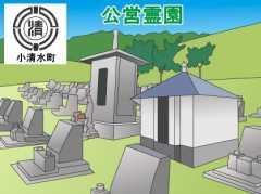 「小清水町」の公営霊園