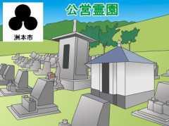 「洲本市」の公営霊園
