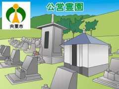 「宍粟市」の公営霊園