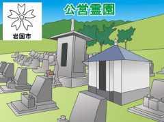 「岩国市」の公営霊園