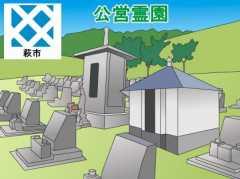 「萩市」の公営霊園
