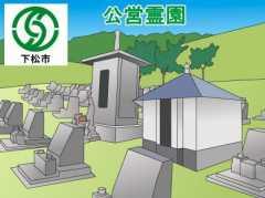 「下松市」の公営霊園