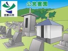 「吉野川市」の公営霊園