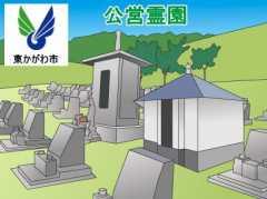 「東かがわ市」の公営霊園