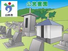 「臼杵市」の公営霊園