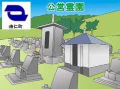 「由仁町」の公営霊園