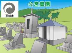 「函館市」の公営霊園