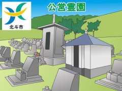 「北斗市」の公営霊園